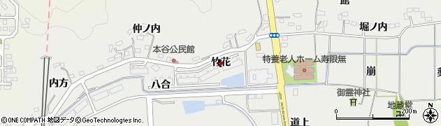 福島県いわき市泉町本谷(竹花)周辺の地図