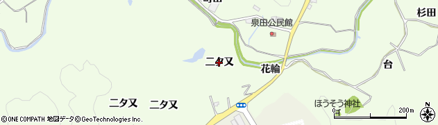福島県いわき市渡辺町泉田(二タ又)周辺の地図
