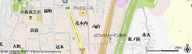 福島県いわき市小名浜住吉(八合)周辺の地図