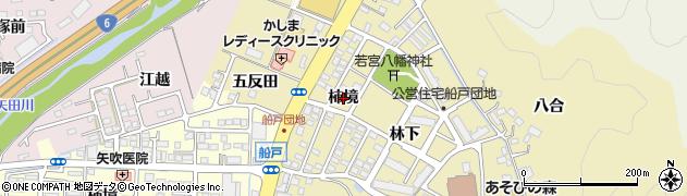 福島県いわき市鹿島町船戸(柿境)周辺の地図
