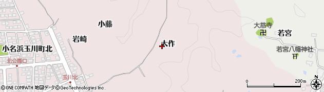 福島県いわき市小名浜岩出(大作)周辺の地図
