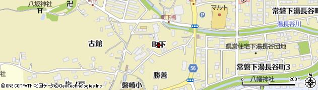 福島県いわき市常磐下湯長谷町(町下)周辺の地図