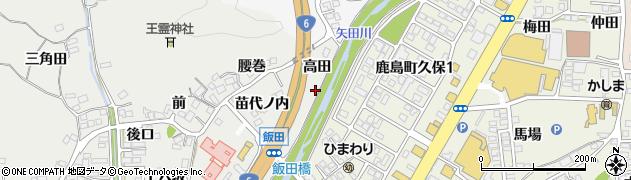 福島県いわき市鹿島町飯田(高田)周辺の地図
