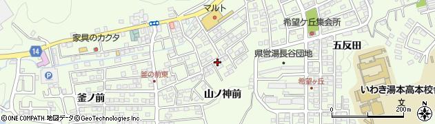 福島県いわき市常磐上湯長谷町(山ノ神前)周辺の地図