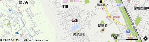 福島県いわき市常磐関船町(矢津)周辺の地図