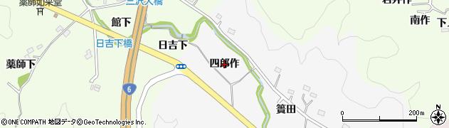 福島県いわき市鹿島町米田(四郎作)周辺の地図