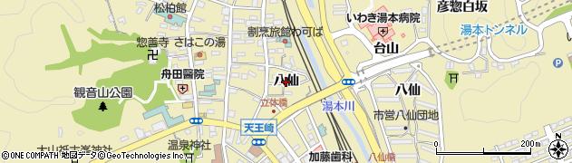 福島県いわき市常磐湯本町(八仙)周辺の地図