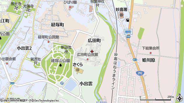 〒944-0033 新潟県妙高市広田町の地図