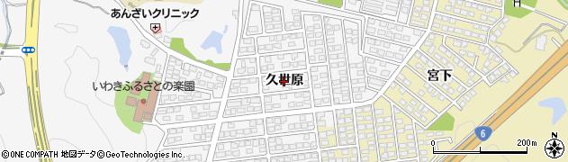 福島県いわき市平下荒川(久世原)周辺の地図
