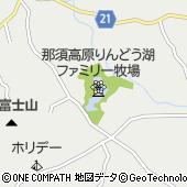 栃木県那須郡那須町高久丙414-2
