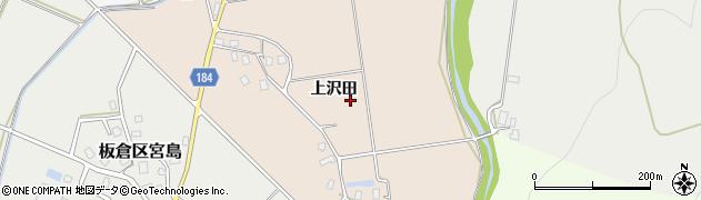 新潟県上越市板倉区沢田周辺の地図