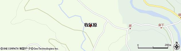 新潟県上越市牧区原周辺の地図