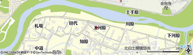 福島県いわき市平北白土(上河原)周辺の地図