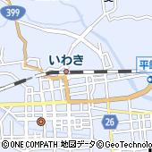 福島県いわき市平