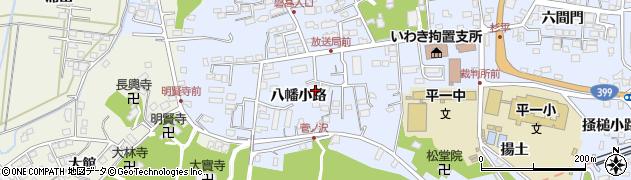 福島県いわき市平(八幡小路)周辺の地図