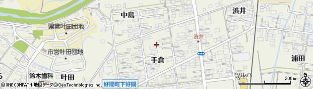 福島県いわき市好間町下好間(手倉)周辺の地図