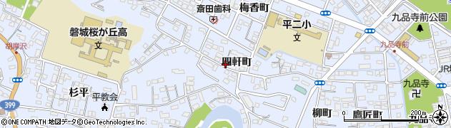 福島県いわき市平(四軒町)周辺の地図