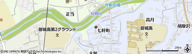 福島県いわき市平(七軒町)周辺の地図