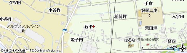 福島県いわき市好間町今新田(石平)周辺の地図