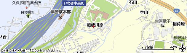 福島県いわき市好間町上好間(道成川原)周辺の地図