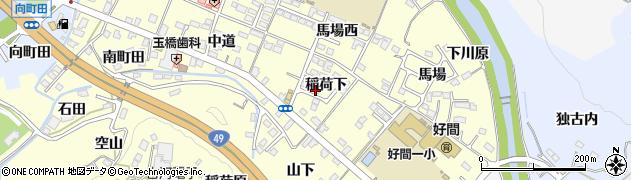 福島県いわき市好間町上好間(稲荷下)周辺の地図