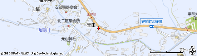 福島県いわき市好間町北好間(堂田)周辺の地図