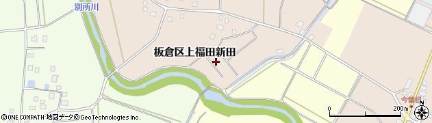 新潟県上越市板倉区上福田新田周辺の地図
