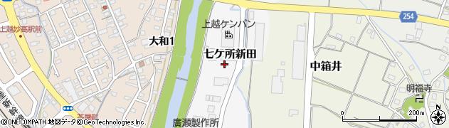 新潟県上越市七ケ所新田周辺の地図