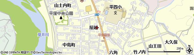 福島県いわき市平下平窪(屋越)周辺の地図