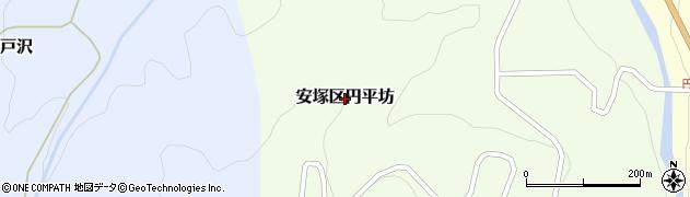新潟県上越市安塚区円平坊周辺の地図