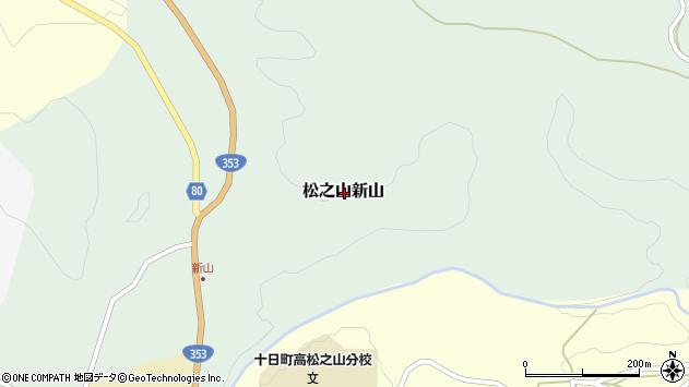 〒942-1404 新潟県十日町市松之山新山の地図