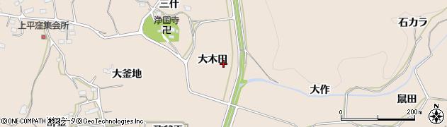 福島県いわき市平上平窪(大木田)周辺の地図