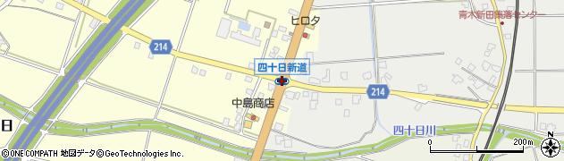 四十日新道周辺の地図