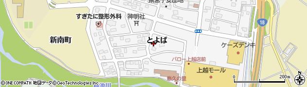 新潟県上越市とよば周辺の地図