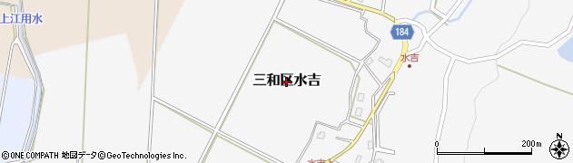 新潟県上越市三和区水吉周辺の地図