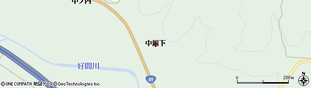 福島県いわき市三和町合戸(中館下)周辺の地図