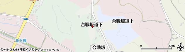 福島県白河市合戦坂道下周辺の地図