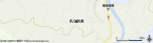 新潟県上越市名立区森周辺の地図