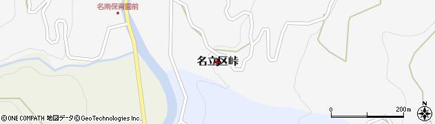 新潟県上越市名立区峠周辺の地図