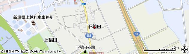 新潟県上越市下稲田周辺の地図