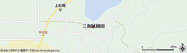 新潟県上越市三和区岡田周辺の地図