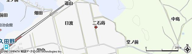 福島県白河市久田野(二石蒔)周辺の地図