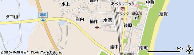 福島県いわき市久之浜町久之浜(猫作)周辺の地図
