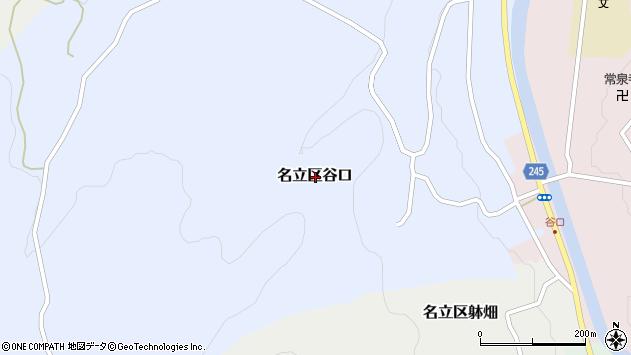 〒949-1606 新潟県上越市名立区谷口の地図