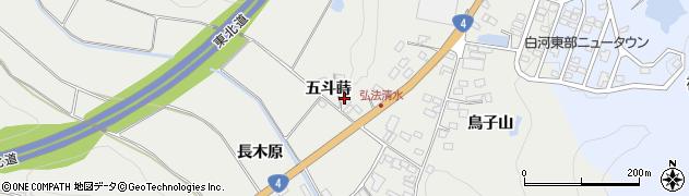 福島県白河市萱根(五斗蒔)周辺の地図