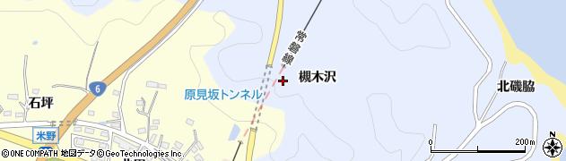 福島県いわき市久之浜町金ケ沢(槻木沢)周辺の地図