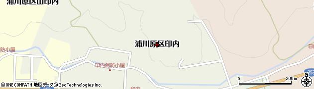 新潟県上越市浦川原区印内周辺の地図