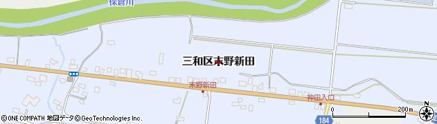 新潟県上越市三和区末野新田周辺の地図