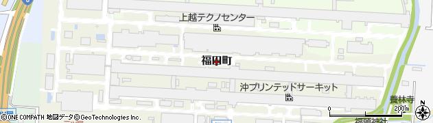新潟県上越市福田町周辺の地図