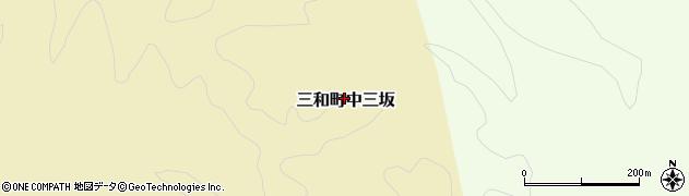 福島県いわき市三和町中三坂周辺の地図